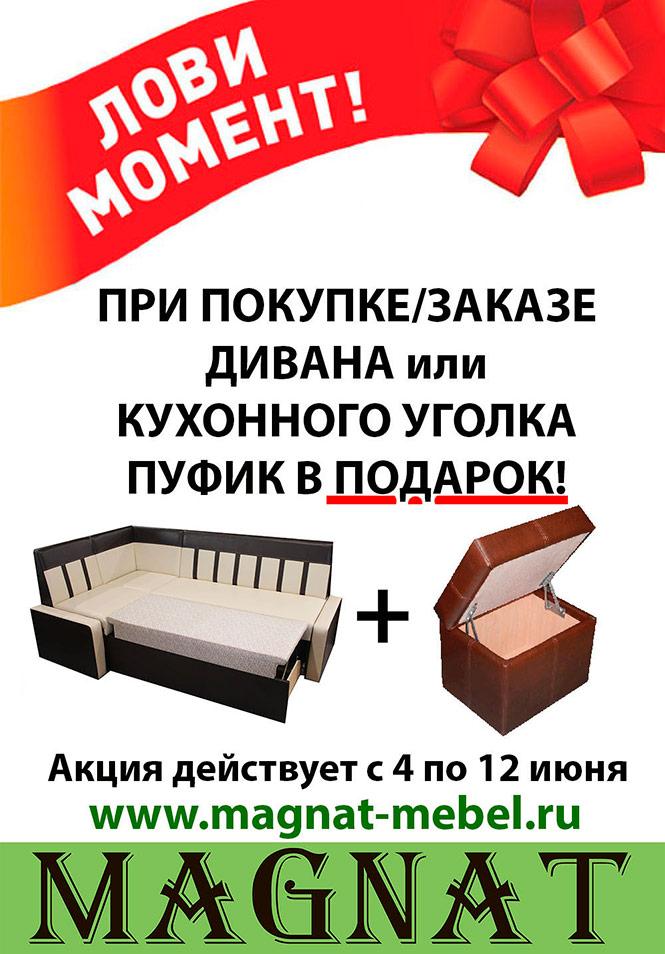 Подарок за покупку дивана